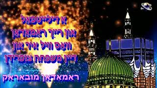 Yiddish Language Ramadan  Mubarak  Ramazan  Mubarak greetings Whatsapp download