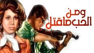 ومن الحب ماقتل - Wa Men El Hob Ma Qatal