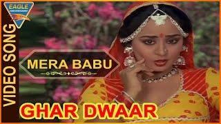 Mera Babu Video Song || Ghar Dwaar Hindi Movie || Tanuja, Sachin, Raj Kiran || Eagle Music