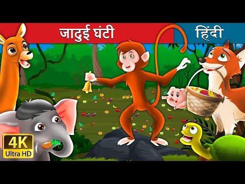 जादुई घंटी | Magic Bell Story in Hindi | Kahani | Hindi Fairy Tales