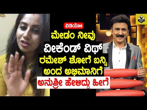 Xxx Mp4 Anchor Anushree Answer For Coming To Weekend With Ramesh Show Anchor Anushree Latest Zee Kannada 3gp Sex