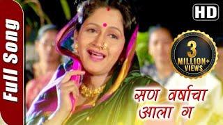 San Varsacha Aala Ga (HD) |Maherchi Pahuni Songs | Superhit Marathi Song | Alaka Kubal | Usha Naik