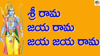 Sri Rama Jaya Rama Jaya Jaya Rama ll Musichouse27