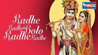 Krishna Bhajan | Radhe Radhe Bolo Radhe Radhe | hindi Bhajan | Shiv Krishna Chaudhari