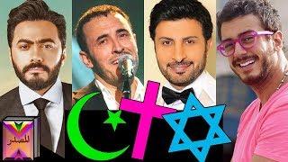 ديانات الفنانين العرب (☪️سوف تتفاجأ! ✝️)