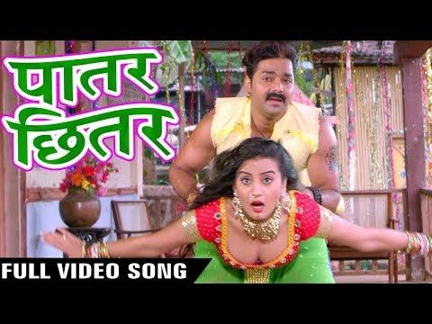 Xxx Mp4 Pawan Singh Latest Superhit Song Paatar Chhitar Full Song Pawan Singh Akshara Singh 3gp Sex