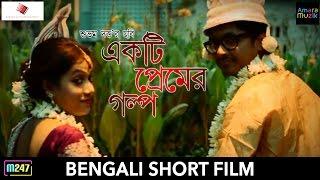 Ekti Premer Golpo Short Film   Bengali Short Film 2017   Subham Datta