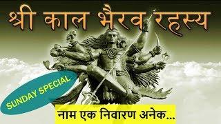 श्री काल भैरव रहस्य Legend of Shree Kaal Bhairav