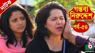 Bangla Natok | Gontobbo Niruddesh | EP - 54 | Bijori Barkatullah, Suzena, Partha Barua, Nadia