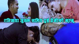 new song 2074| Daraudi Ra Mulko Dobhanma | Aakash Gorkhali & Khagimaya Kholakharka Ft. Ranjita