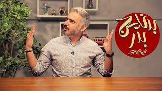 @BadersShow | الحلقة السادسة | رفقاً بالمشاهير