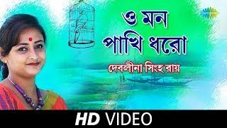O Mon Pakhi Dharo | ও মন পাখি ধরো | Debalina Sinha Roy | HD Video