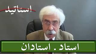 استاد محمد ملايرى « واژگان پارسى را عربى نکنيم ! »ـ ايران ؛