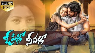 O Pilla Nee Valla Latest Telugu Full Movie | Krishna Chaitanya, Monika Singh | 2017 Telugu Movies