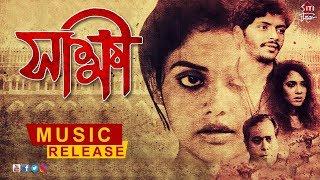 Sakhhi ( সাক্ষী ) Music Launch    Arjun   Saayoni   souvick Sarkar   Javed Ali   Moholima