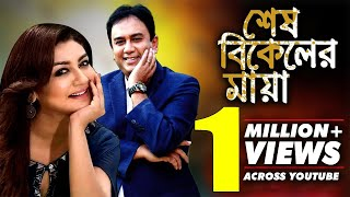 Shesh Bikaler Maya | Most Popular Bangla Natok | Jahid Hasan, Joya Ahsan, Mamunor Roshid | CD Vision