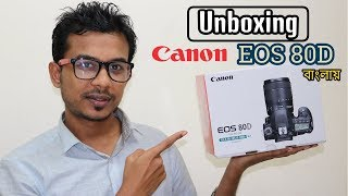 Canon EOS 80D Unboxing and Review | Bangla | DSLR Camera | My First DSLR Camera | Canon 80D Unboxing