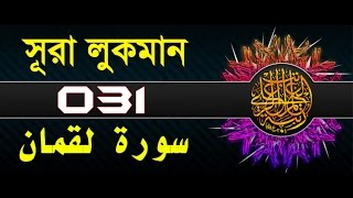 Surah Luqman with bangla translation - recited by mishari al afasy