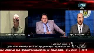 د.سعد الحديثى للمصرى افندى | إسرائيل وحدها من أعلنت تأييدها لإستفتاء إستقلال كردستان