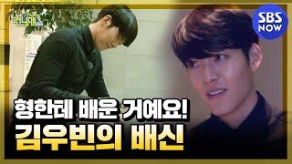 SBS [런닝맨] -  김우빈, 배신의 기술