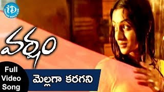 Mellaga Karagini Song || Varsham Movie Songs  || Devi Sri Prasad Songs ||  Prabhas, Trisha