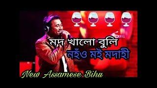 Mod Khalu Buli Nohou Moi Modahi By Simanta  Sekhar _ Assamese Bihu Song