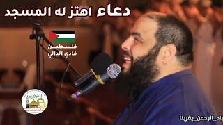 دعاء  اهتز له المسجد  من البكاء   للشيخ : فادي الدالي  .. مؤثر