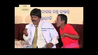 Phutania Pagal Pashu Docter as (Bindu) peon as( Bairagi )Best comedy