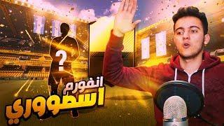 FIFA 17 | انفورم اسطوري في باك! | باكات الفريق الألماني