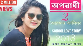 Oporadhi | অপরাধী | Arman Alif | Ankur Mahamud | Bangla New Song 2018 | Official Video | Love song |
