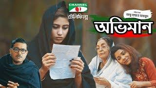 Oviman | Bangla Telefilm | Safa Kabir | Imad Wasek | Dilara Zaman | Channel i TV