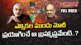 What Will Be Narendra Modi's Strategy for 2019 Elections?    Story Board    NTV