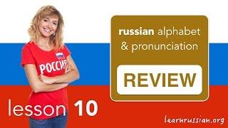 Russian Pronunciation & Alphabet - Review lesson
