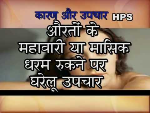 Aurton ke Mahavari Rukne Ke Karan aur Gharelu Upchar Hindi / महिलाओं के Mahavari के लिए घरेलू उपचार