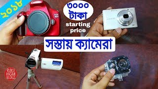 Biggest Second Hand Camera Shop In bd| Buy 2nd Hand Action, Digital & DSLR Cheap Price In Dhaka 2018