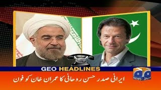 Geo Headlines - 08 PM - 08 August 2018