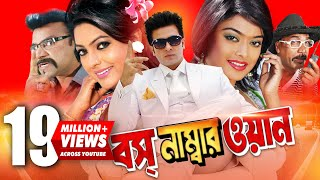 Boss Number One | Full HD | Bangla Movie | Shakib Khan | Sahara | Nipun