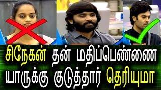 சிநேகன் மதிப்பெண் இவருக்குதான் | Vijay Tv 24th Sep 2017 | Episode Day 91 | Big Bigg Boss Promo Tamil