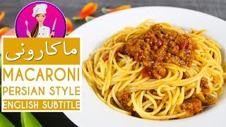 Macaroni | Persian Spaghetti Recipe - طرز تهیه ماکارونی | اسپاگتی ایرانی
