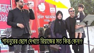 শাবনুরের ছেলে দেখতে রিয়াজের মত কেন জবাব দিলেন শাবনুর   Shabnur Son with Riaz Ahmed   Bangla News