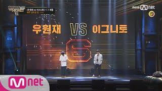 show me the money6 [무삭제] 우원재 vs 이그니토 1st 배틀 @ 3차 예선 (19세) 170714 EP.3
