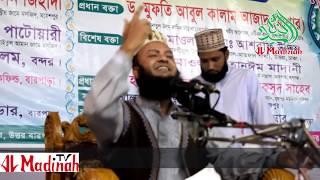 Abul Kalam Azad Bashar New Waz    Most Popular Bangla Waz 2018   