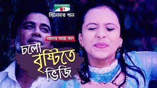 চলো বৃষ্টিতে ভিজি | Amar Ache Jol | Movie Song | Ferdous | Meher Afroz Shaon | Mim | Channel i TV