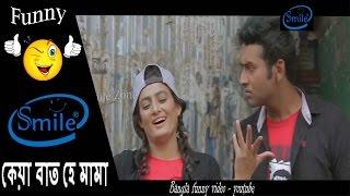 Funny Bangla Video ►► কেয়া বাত হে মামা  ►► কেয়া বাত হে .........
