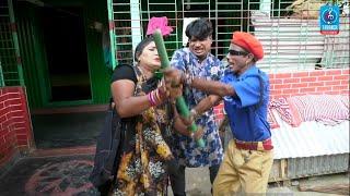 নতুন চাকরি ( চৌকিদার ) | Notun Chakri ( Cowkidar ) | Tar Chira Vadaima | Bangla New  Koutuk 2018