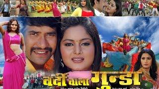 वर्दी वाला गुंडा - Super Hit Bhojpuri Full Movie | Vardi wala gunda - Bhojpuri Film