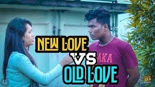 পুরান প্রেম বনাম নতুন প্রেম || Bangla New Funny Video 2017 || By Bitla Boyz
