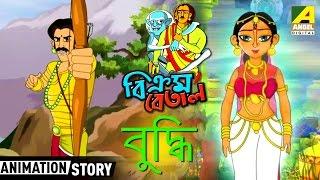 Vikram Betal | বিক্রম বেতাল | Buddhi | Bangla Cartoon Video | Animation for Kids