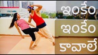 Inkem Inkem Inkem kavale Dance Video   ఇంకేం ఇంకేం కావాలే   Geetha Govindam Songs   Vijay