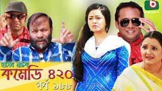 দম ফাটানো হাসির নাটক - Comedy 420 | EP-188 | Mir Sabbir, Ahona, Siddik, Chitrolekha Guho, Alvi